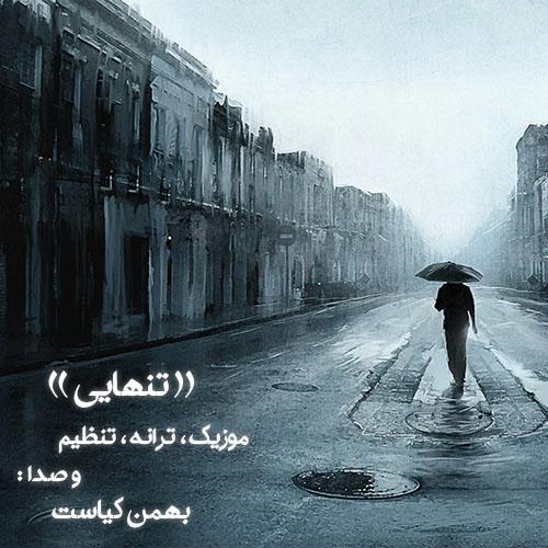 tanhayee-cover.jpg